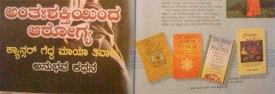 Maya Tiwari in Taranga Magazine